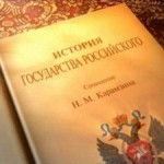 Конкурс знатоков российской истории