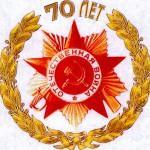 emblema-70-risunok