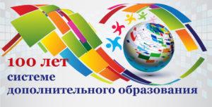100 лет системе дополнительного образования детей в России 