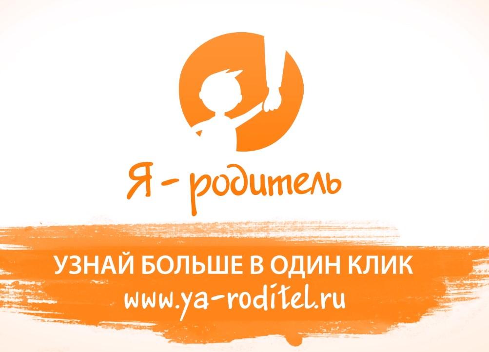 Информационные материалы Фонда поддержки детей