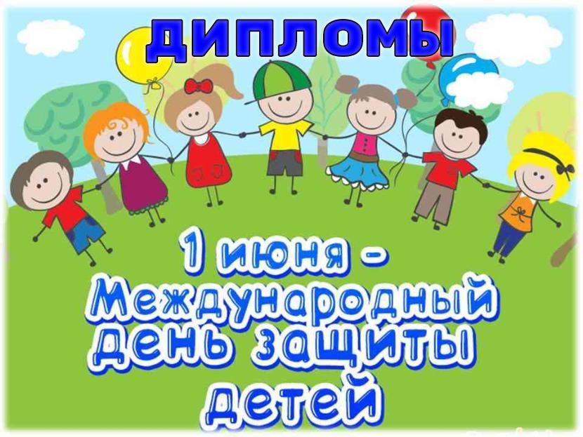 Приказ об итогах проведения мероприятий, посвященных Международному Дню защиты детей