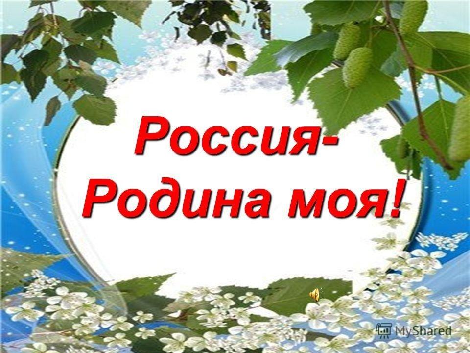 Итоги XIII (дистанционного) фотоконкурса фотографий  «Россия-родина моя»