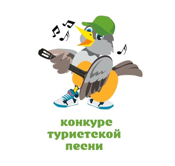 Дистанционный конкурс туристской  песни, посвященный Всемирному дню туризма