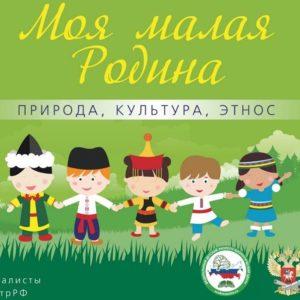 Региональный этап Всероссийского конкурса «Моя малая Родина: природа, культура, этнос»