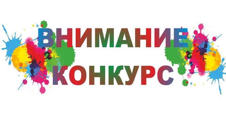 Региональный конкурс на лучший видеоурок «Я выбираю туризм!»