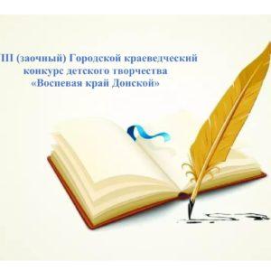 22 января 2021 года дистанционно начал свою работу VIII (заочный) Городской краеведческий конкурс детского творчества «Воспевая край Донской».