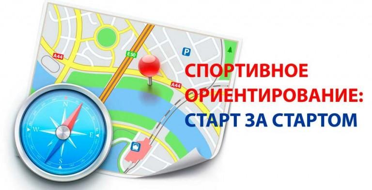 Городские соревнования по спортивному ориентированию «Веснушка»