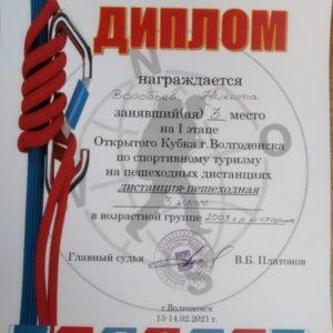 Участие в первом этапе Открытого Кубка г. Волгодонска по спортивному туризму на пешеходных дистанциях