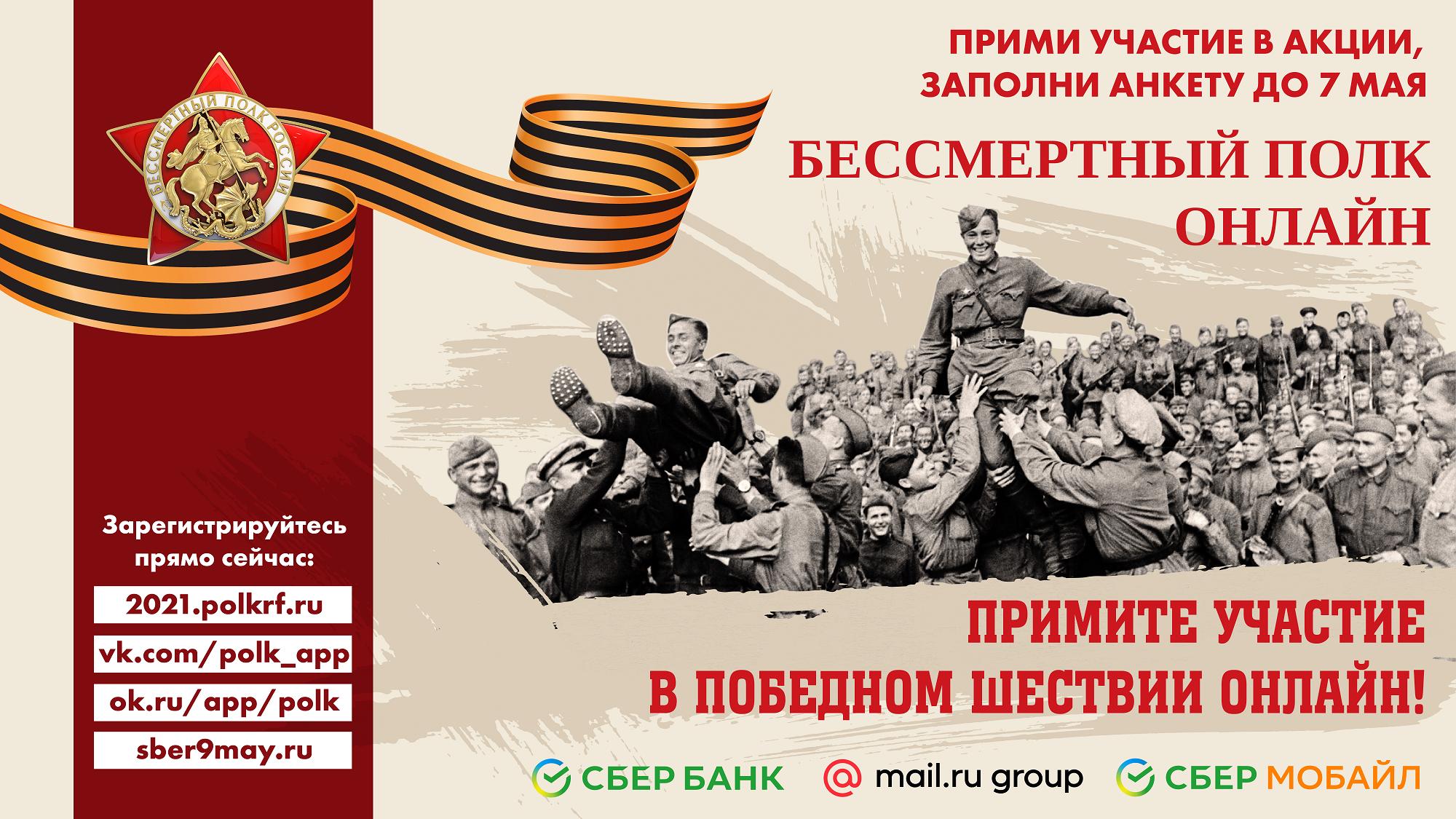 Примите участие в акции Бессмертный полк онлайн