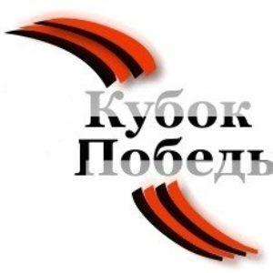 Открытые городские соревнования по спортивному туризму на Кубок Победы и открытые соревнования города Ростова-на-Дону по спортивному туризму на пешеходных дистанциях
