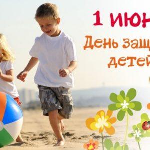 ИТОГИ ВИКТОРИНЫ «ВСЕЗНАЙКИ»,  посвященной Международному дню защиты детей — 1 июня.