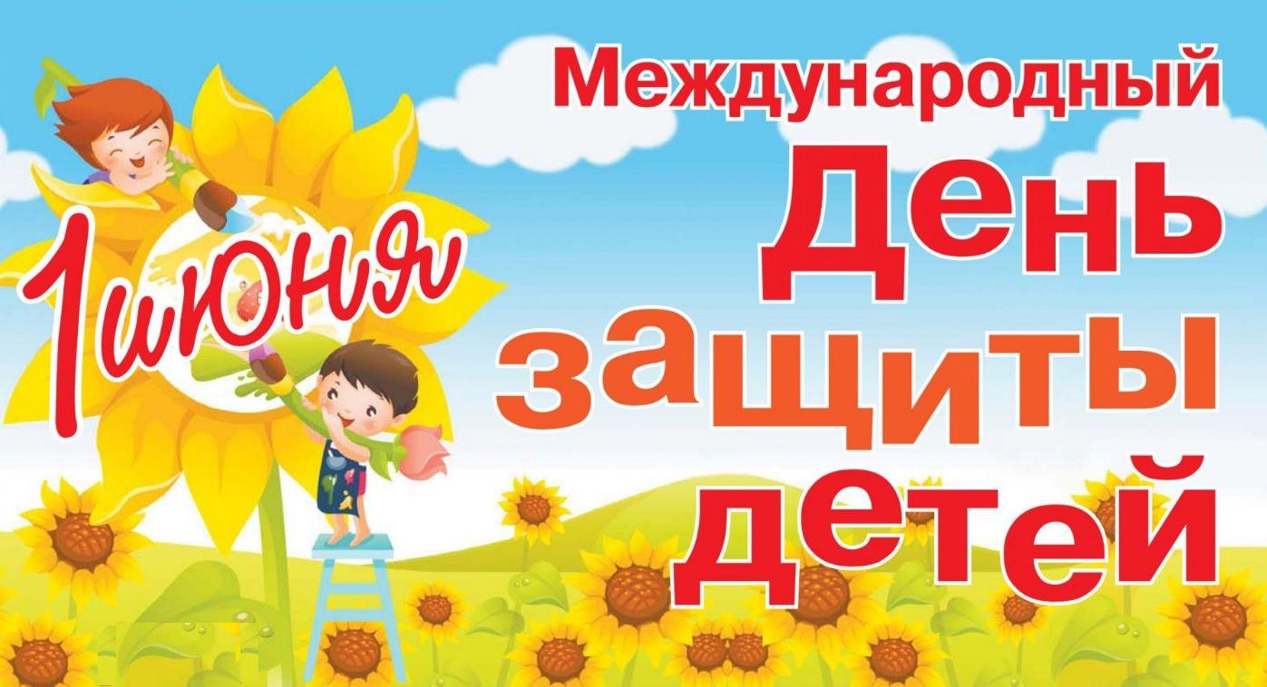 ОНЛАЙН-ВИКТОРИНА «ВСЕЗНАЙКИ»,  посвященная международному Дню защиты детей