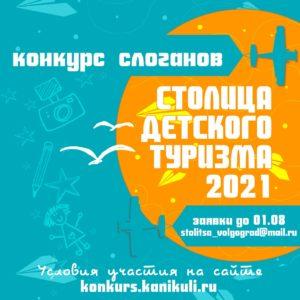 Конкурс на лучший слоган «Столицы детского туризма» 2021