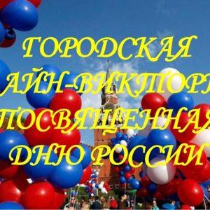 Итоги Городской онлайн-викторины, посвященной Дню России