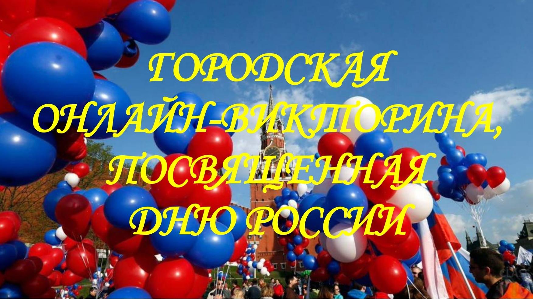 Городская онлайн-викторина, посвященная Дню России